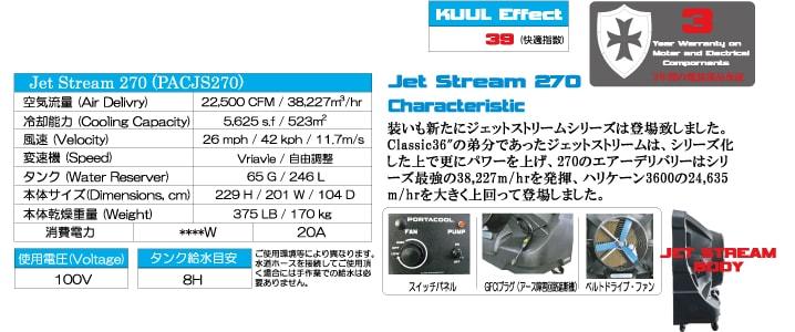 Jet Stream 270