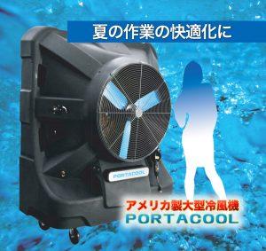port a cool